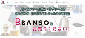 BANSOでは、PC・Mac・カメラ・化粧品・サプリなど様々な商品の買取を行っております。