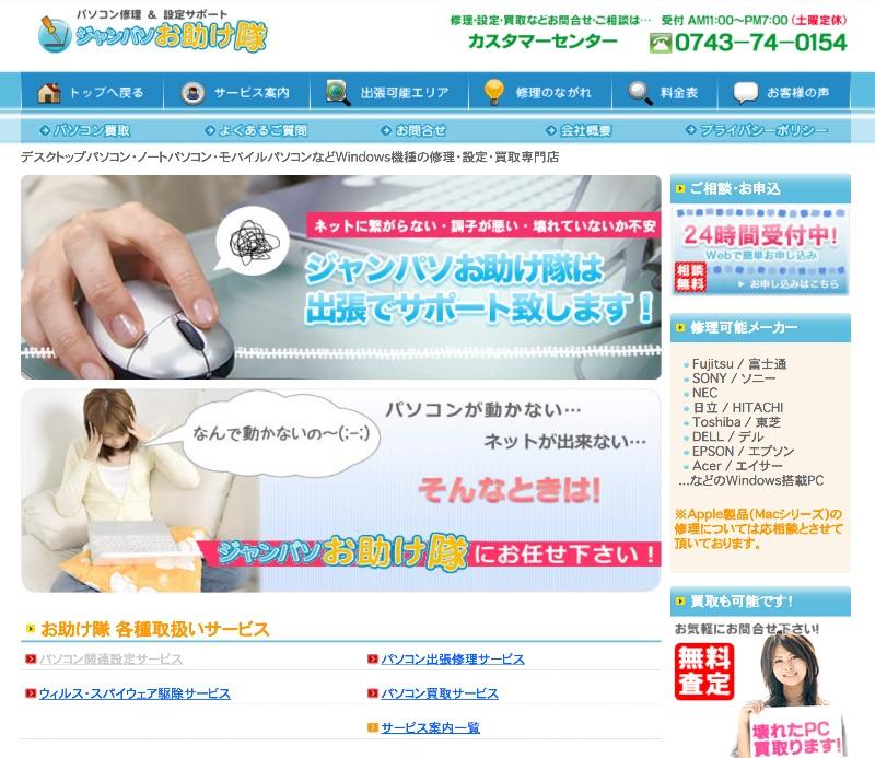 ジャンパソお助け隊では、パソコンや無線LAN等の設定・PCの出張修理からパソコンの買取なども行っております。 奈良県内のみの出張サービスです。