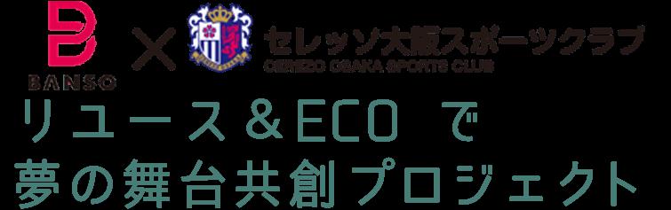 リユース&ECOで夢の舞台共創プロジェクト